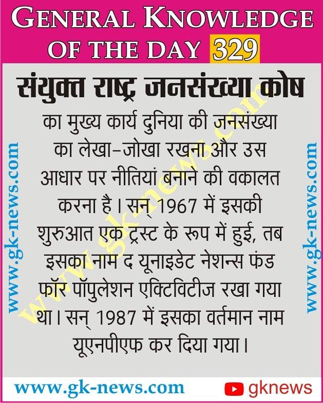 प्रतियोगी परीक्षाओं के लिए उपयोगी सामान्य ज्ञान (gk) संबंधी जानकारी #GKnews #GeneralKnowledge #GkinHindi  #IndiaGk  #IndiaGeneralKnowledge #HindiGeneralKnowledge #GK  #HindiGk #ssc #upsc #railway #FactOfTheDay #facts #coaching #ias #ips #top100pic.twitter.com/ZVZUDTsYEJ