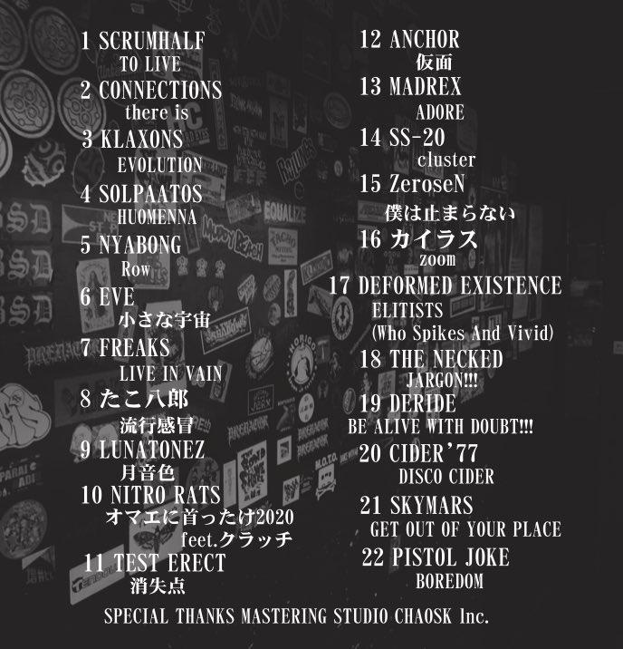 test ツイッターメディア - 【お知らせ】Niigata Hardcore Punk Rockers Compilation Album[59 STAIRS]7/10発売決定! 当店に所縁のあるハードコア、パンク22バンドを収録! 店頭販売は7/11より開始です。予約受付中!  通販希望の方はhttps://t.co/iApaG15w7nまで  企画運営と参加バンドの皆さんに感謝致します。 https://t.co/N7ZCRQ69YH