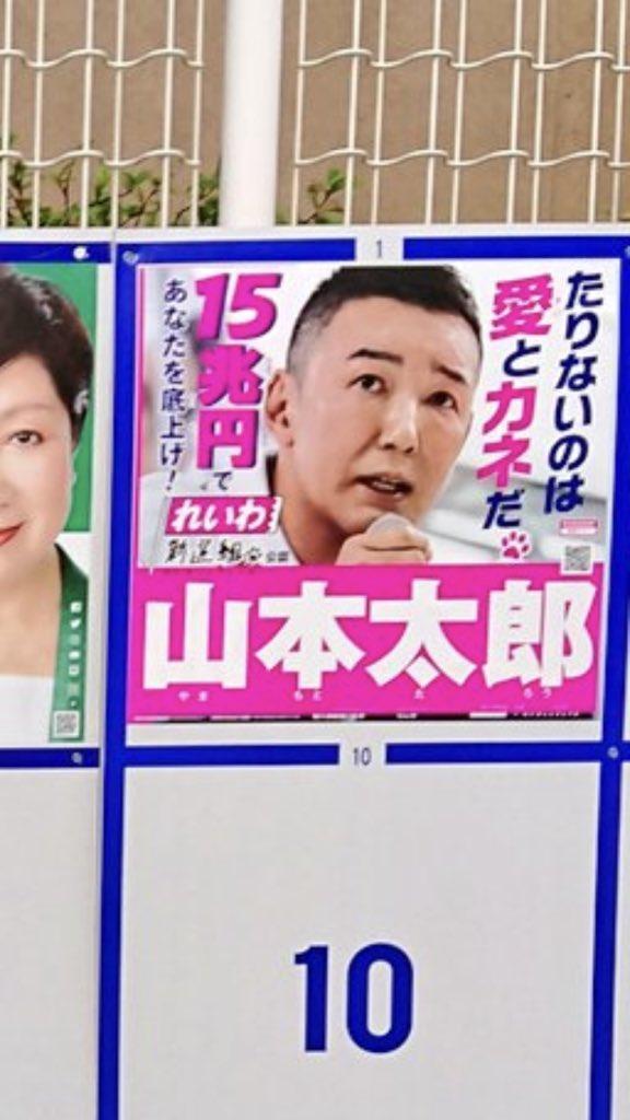 山本太郎の選挙ポスターとSEGAの名越稔洋さん pic.twitter.com/Yc8own7gel