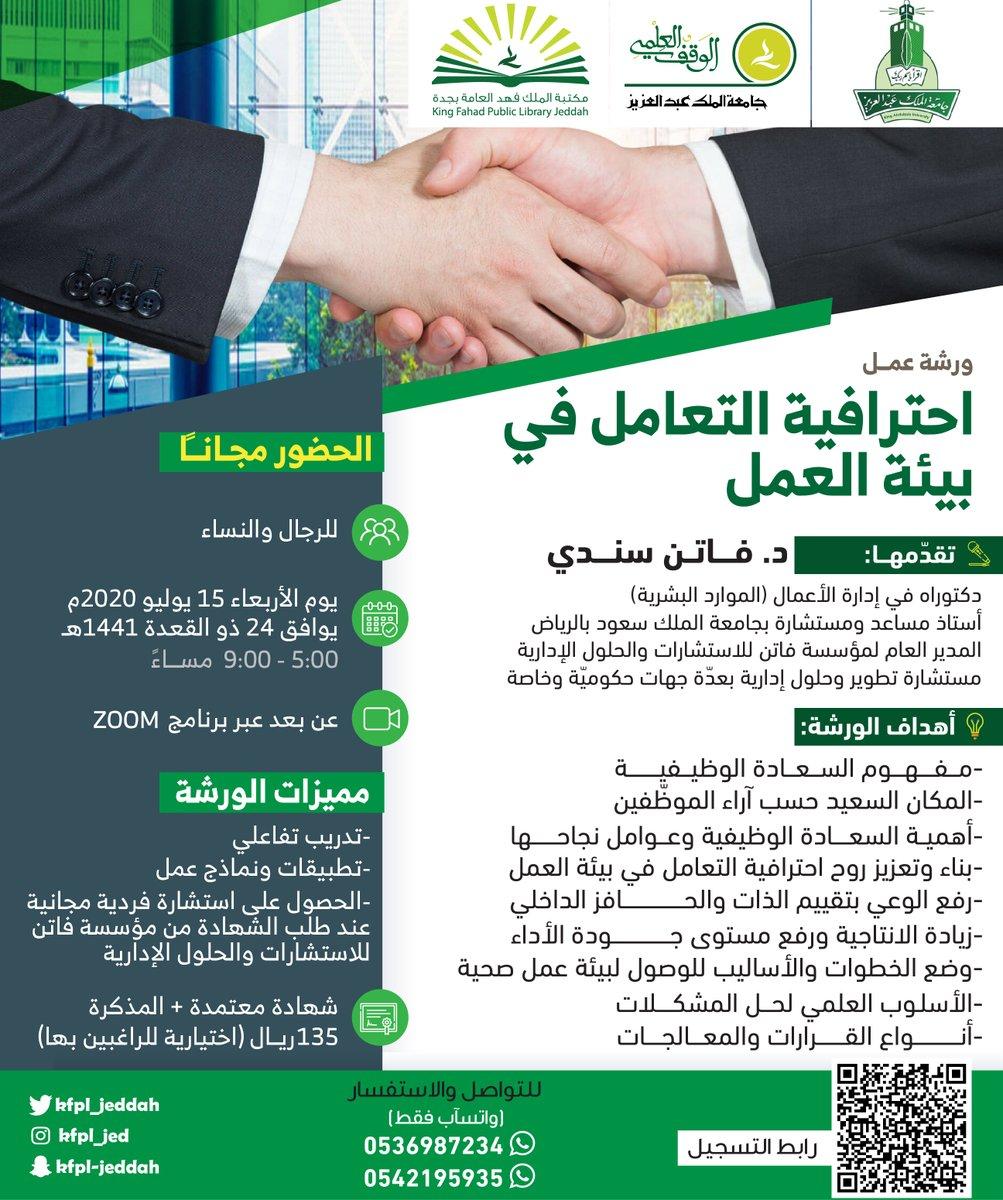 جامعة الملك عبدالعزيز دورة احترافية التعامل في بيئة العمل