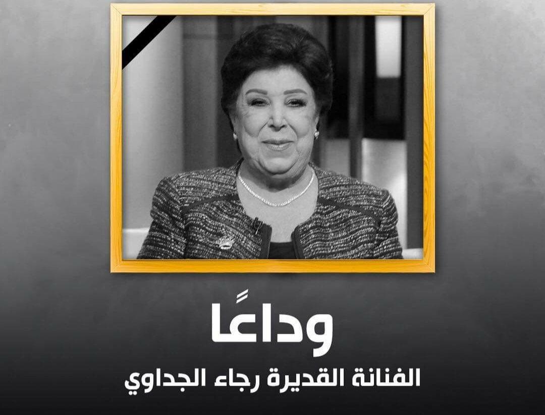 إنا لله وإنا اليه راجعون.....وداعاً الفنانة القديرة رجاء الجداوي أطيب قلب ربنا يرحمها https://t.co/IGRtm63q9S