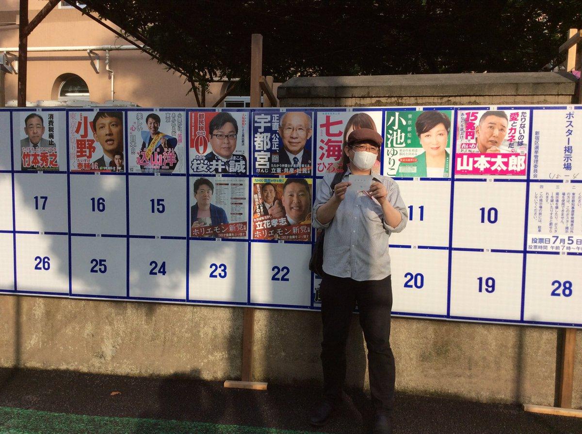#東京都知事選 #東京都知事選挙  投票完了! https://t.co/EY0eT10228