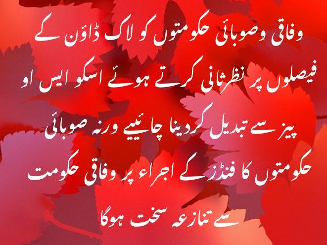 My opinion  #Covid_19 #CoronaVirus #Lockdown @ImranKhanPTI @AajKamranKhan @HamidMirPAK  @MuradAliShahPPP @jam_kamal @fawadchaudhry @ https://t.co/tSfSWCZ68G