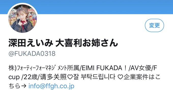 AV女優深田えいみのTwitter自撮りエロ画像79