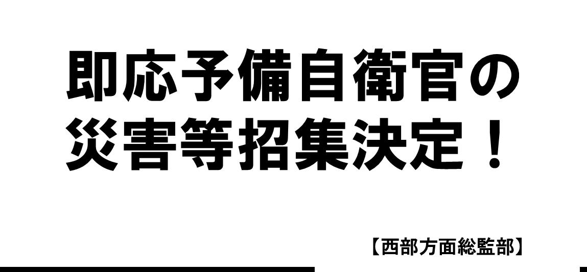 RT @JGSDF_WA_pr: 【九州南部豪雨に伴う災害派遣(第8報)】  防衛省自衛隊は、九州南部豪雨に伴う災害派遣に #即応予備自衛官 の #災害等招集 を決定しました。 #陸上自衛隊 #西部方面隊 #災害派遣 #招集 https://t.co/uSgZrPvm18