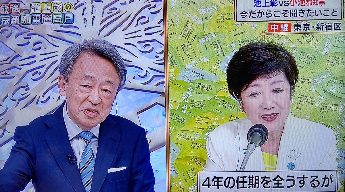 池上彰さんは小池都知事に「国政への自民党への復帰は?」と聞きたかったんだろうな、小池都知事が一枚上手。 #池上特番 #都知事選
