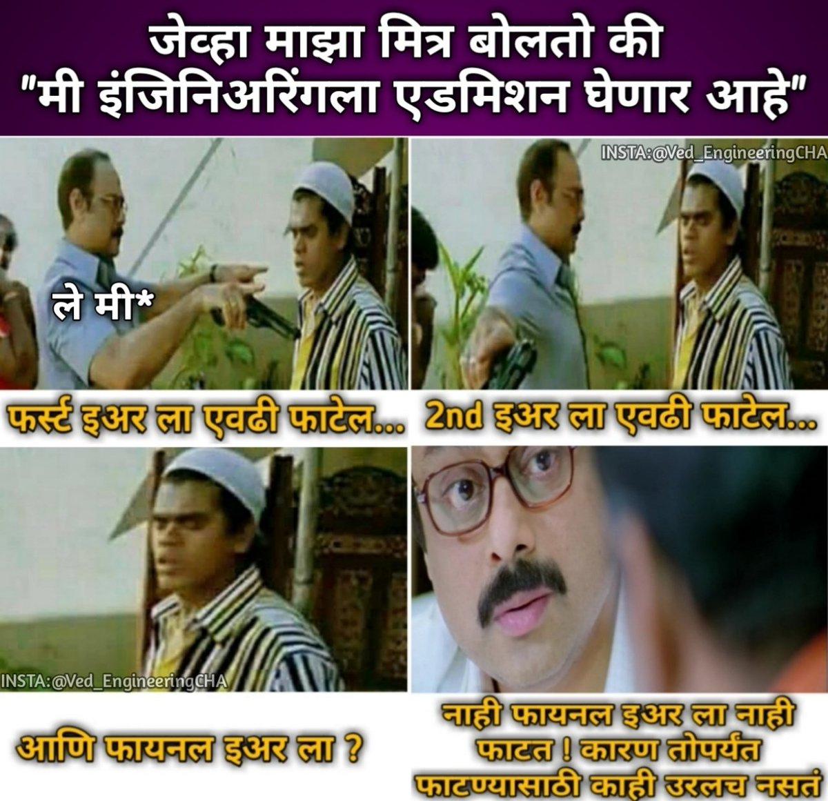 . . #Engineeringmemes #marathimemes #Ved_EngineeringCHApic.twitter.com/DtwllziYxp