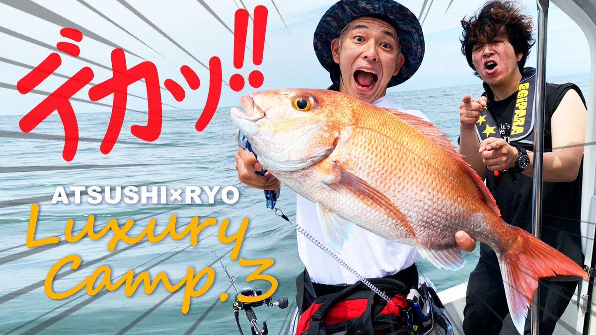 亮さんが鯛を釣りあげるまで動画 YouTubeの亮さんはよく喋る^_^ https://t.co/8y7ydV2aI2 https://t.co/uuCCmOSH8j
