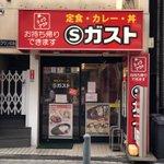 国内最後の1店舗となっていたSガスト「日吉店」が7/5(日)で閉店! 滅多に見れないチェーン店が消える瞬間!