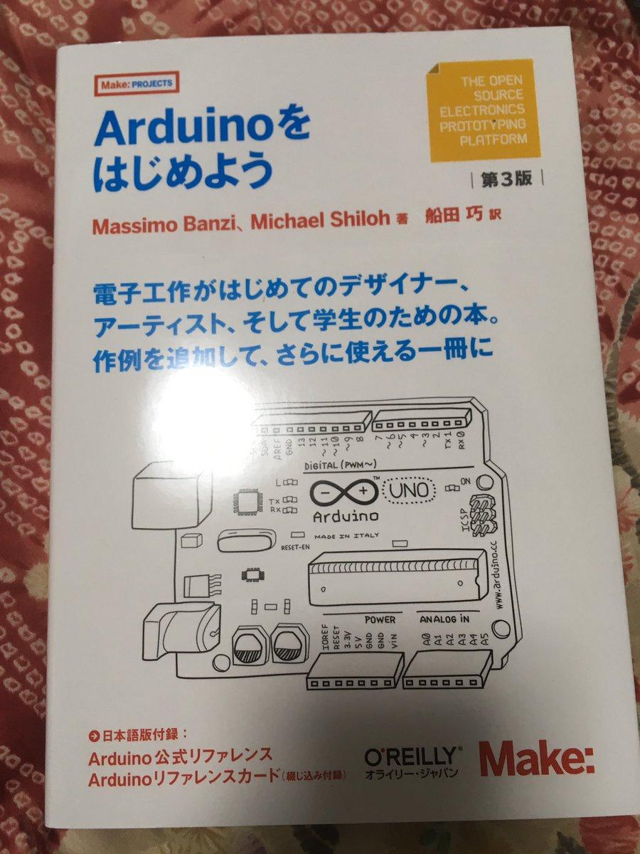 「Arduinoをはじめよう」読みます pic.twitter.com/jQlLzxWREN
