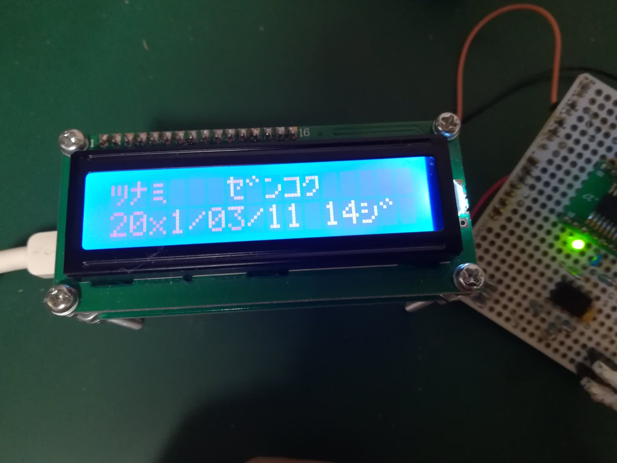 LCD に何かマトモな情報を表示してみようと,持ちネタの緊急警報放送の解読をさせてみる. 昔,Arduino UNO 用に作った FSK 復調シールドを接続. #Arduino #EWSpic.twitter.com/svg2oZgFHK