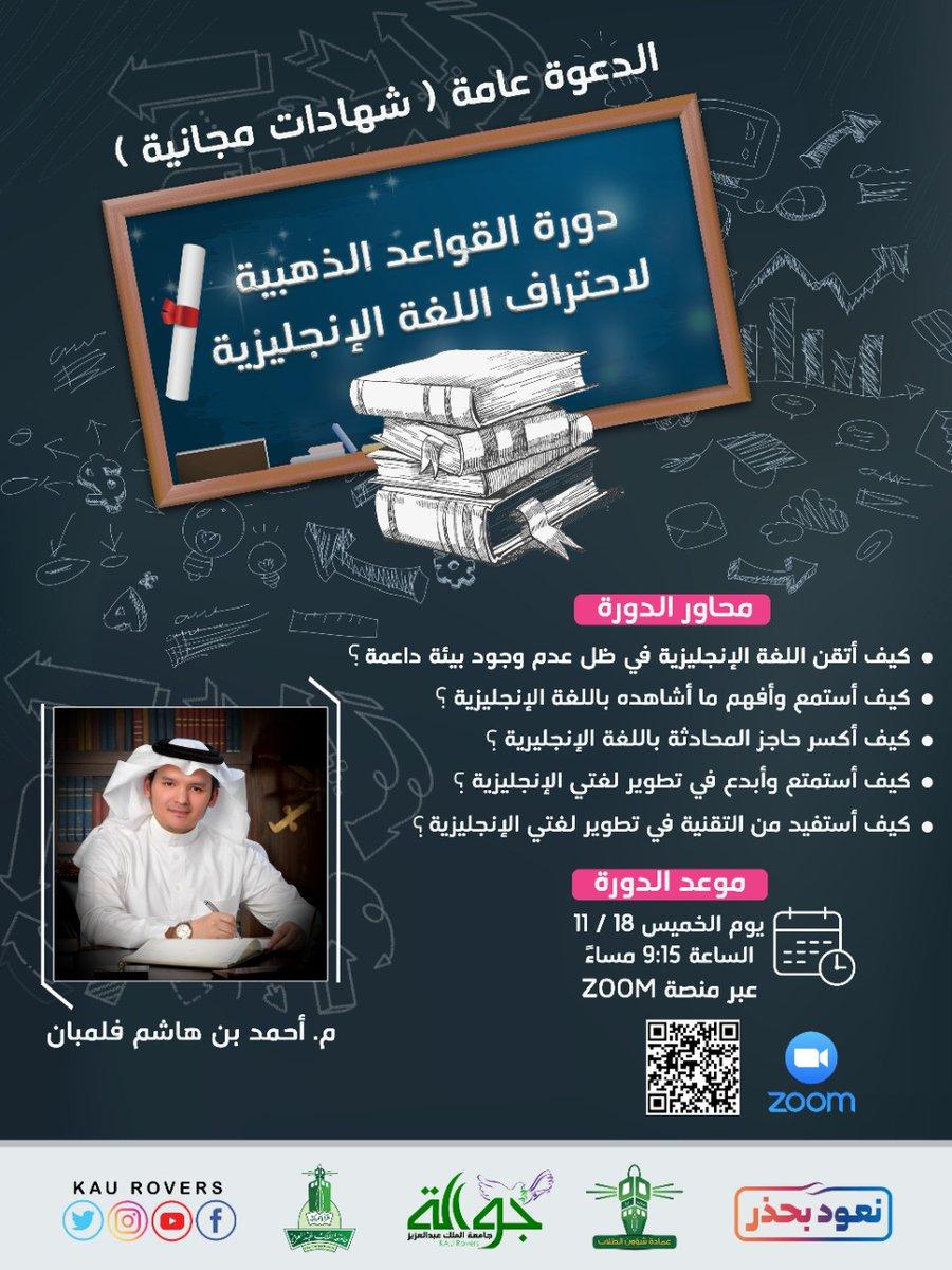 جامعة الملك عبدالعزيز تعلن دورة اللغة الإنجليزية عن بعد بشهادة حضور