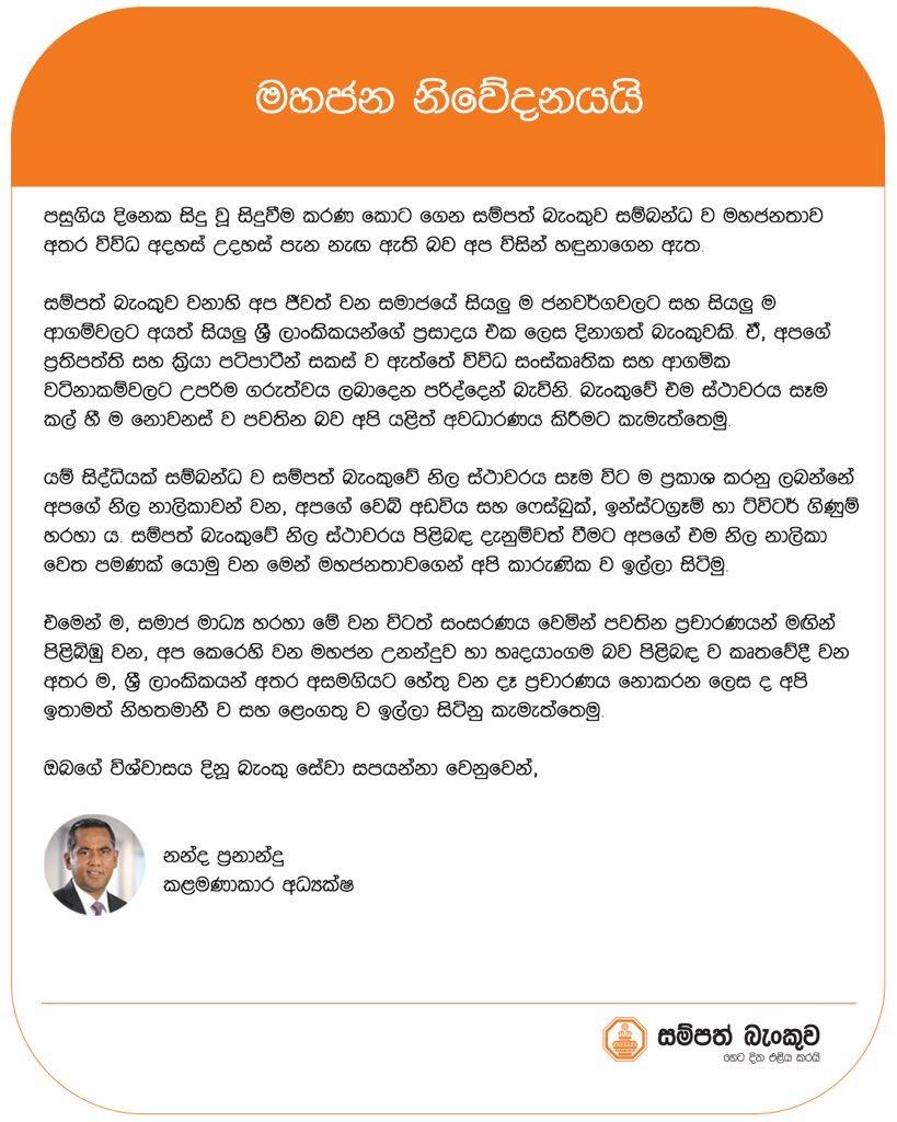 Statement to the Public by Mr. Nanda Fernando, Managing Director, Sampath Bank @SampathBankPLC #SriLanka #lka #NoticeToThePublic #NoticeToTheGeneralPublic #SampathBank https://t.co/lwxS1jTsaX https://t.co/RT8ZNV0P2n