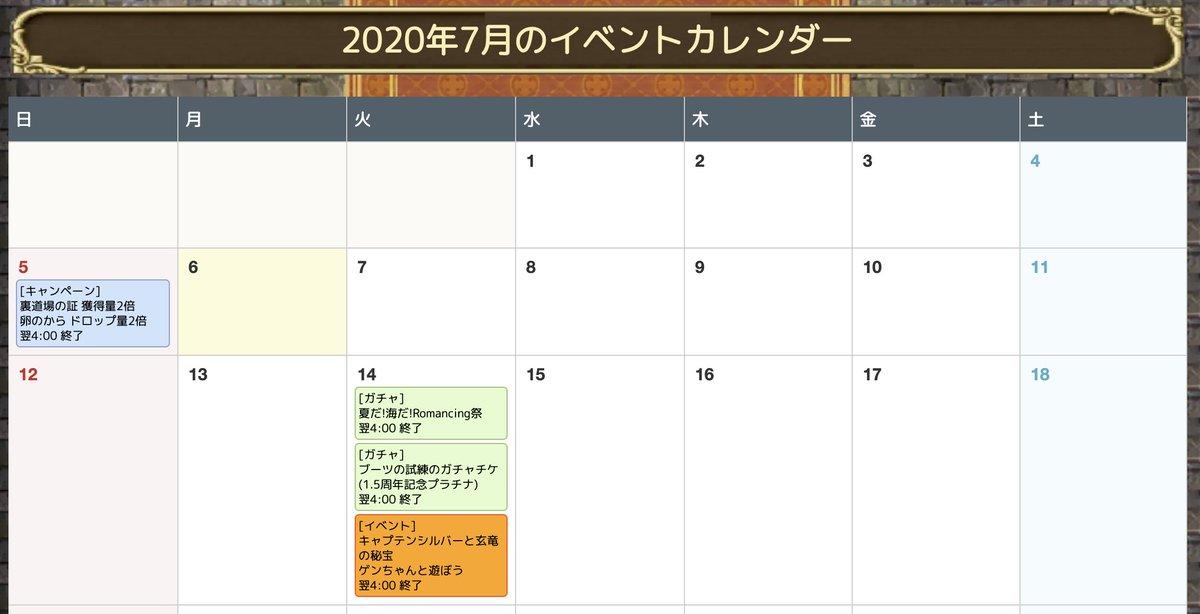 [update]7月カレンダー更新してませんでした(ºωº)もう7月は6日経過しましたよ...ちゃんと更新してください
