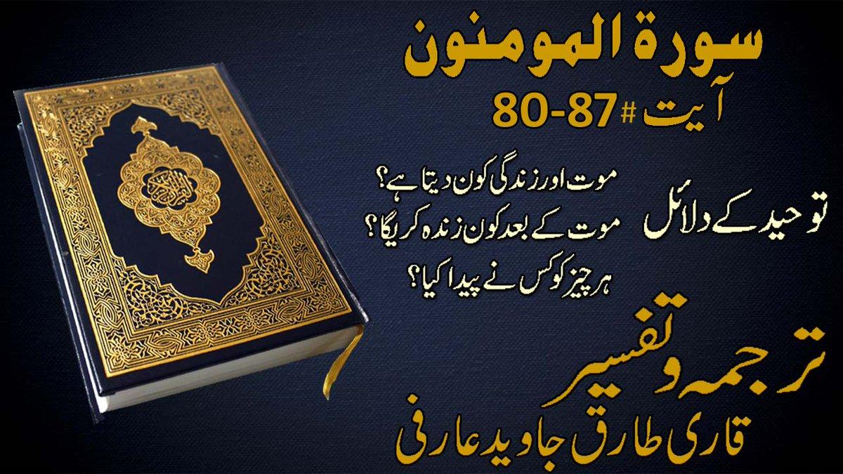 #Quran #QuranTime #QuranMajeed #quranforall #QuranHour  https://t.co/s10rbKEYVu https://t.co/E5HVa6aNkq