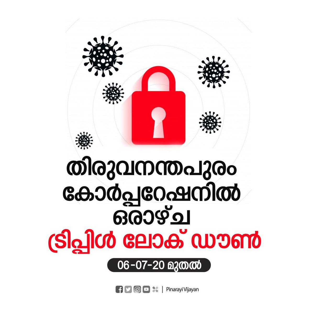 #COVID19 ൻ്റെ പശ്ചാത്തലത്തിൽ നാളെ (6- 7- 2020) രാവിലെ 6 മണി മുതൽ ഒരാഴ്ചത്തേക്ക് തിരുവനന്തപുരം കോർപ്പറേഷനിൽ ട്രിപ്പിൾ ലോക് ഡൗൺ ഏർപ്പെടുത്തും. Triple lockdown in Thiruvananthapuram Corporation. It will commence at 6M tomorrow morning & will remain in force for a week.