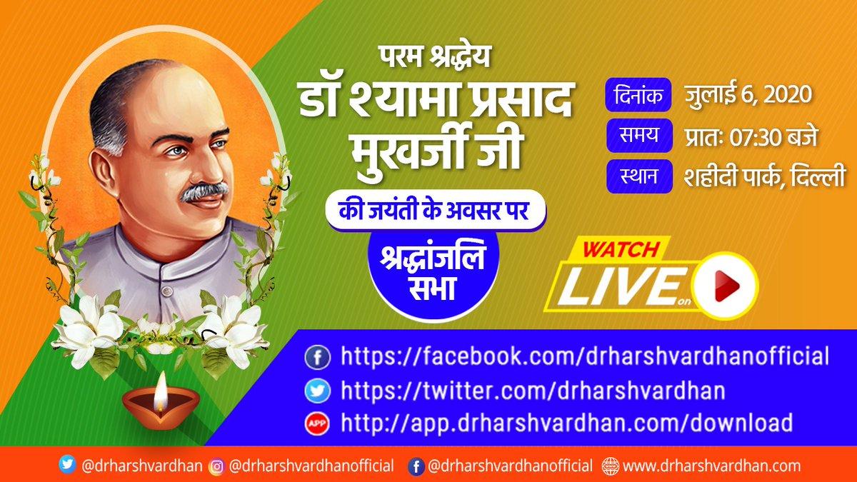 श्रद्धेय डॉ #shyamaprasadmukherjee जी की जयंती के अवसर पर कल प्रातः शहीदी पार्क,ITO दिल्ली में श्रद्धांजलि सभा आयोजित की गई है। सभा में शामिल होकर मैं भी उन्हें भावपूर्ण पुष्पांजलि अर्पित करूंगा। लाइव देखें- facebook.com/drharshvardhan… twitter.com/drharshvardhan app.drharshvardhan.com/download