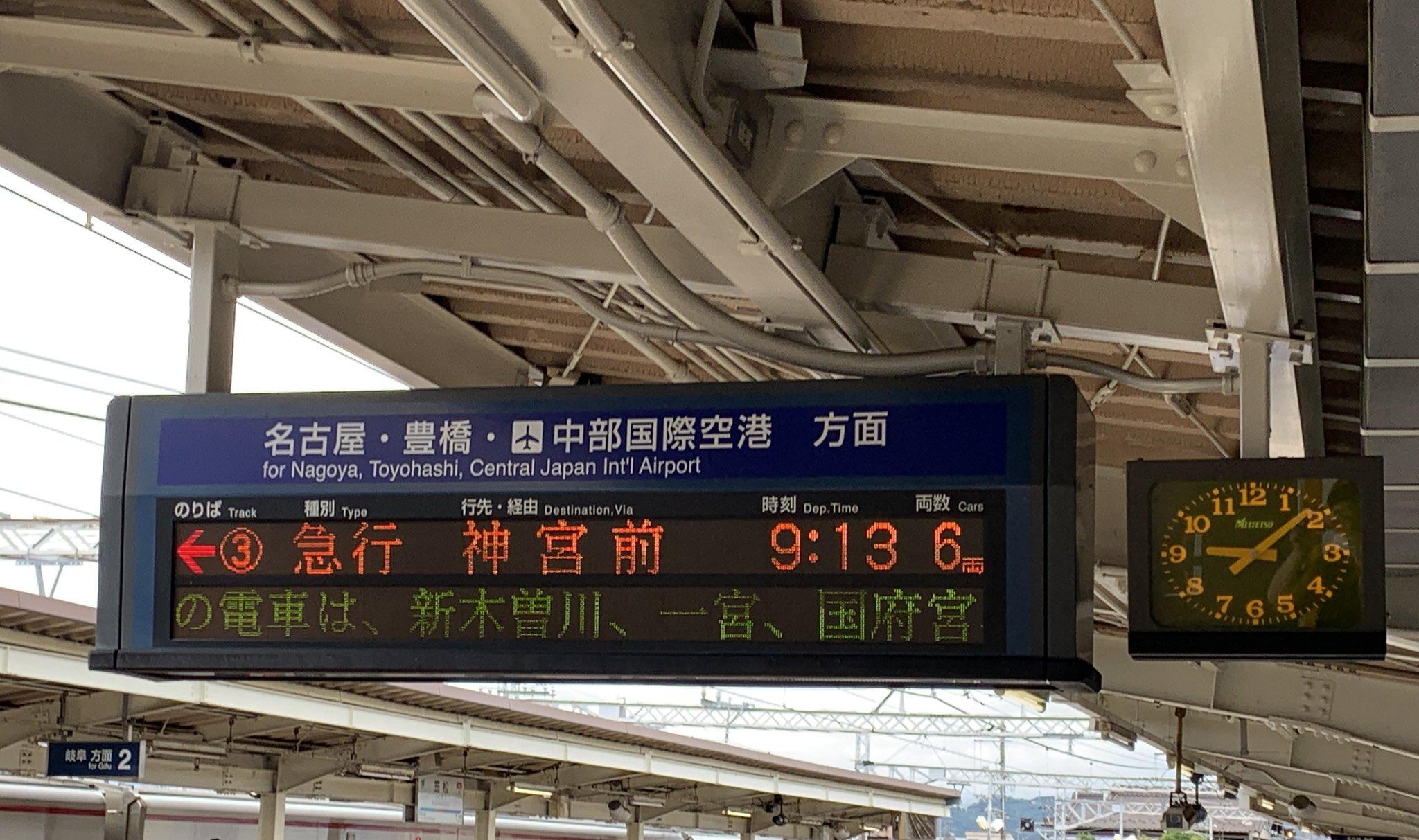 前後駅の人身事故の掲示板の画像