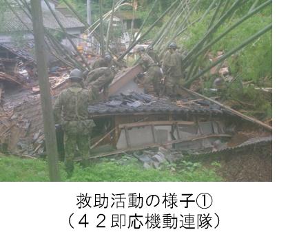 RT @8sidan: 【九州南部豪雨に伴う災害派遣(第8報)】 第8師団は、7月5日(日)、人吉、八代、芦北地区等において、救助活動、道路啓開等を実施しました。 #第8師団 #熊本  #九州南部豪雨 #7月豪雨 https://t.co/XDAXL1GGg9