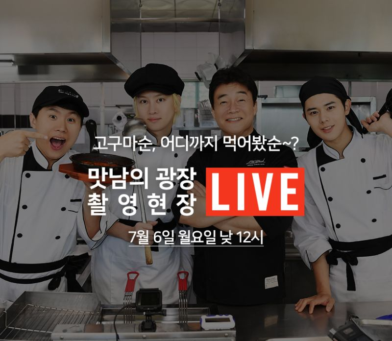 Delicious Rendezvous (Tasty Square) will have a live broadcast today at 12pm kst! 프로젝트 꽃 x 맛남의광장 으쌰으쌰 산지농가 캠페인  (출처 : SELECTIVE) https://t.co/o6lLqbzxBX  #Heechul #희철 #김희철 #SuperJunior #슈퍼주니어 #TastySquare #DeliciousRendezvous #Delicious_Rendezvous https://t.co/47NMjlg2Cl
