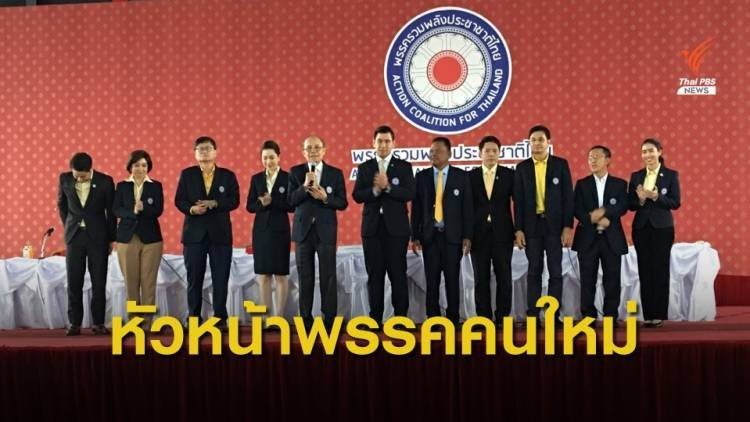 Action Coalition for Thailand party elects new leader https://t.co/HxD834sEhv #ThailandNews #thailand https://t.co/PxLvFv1pAs