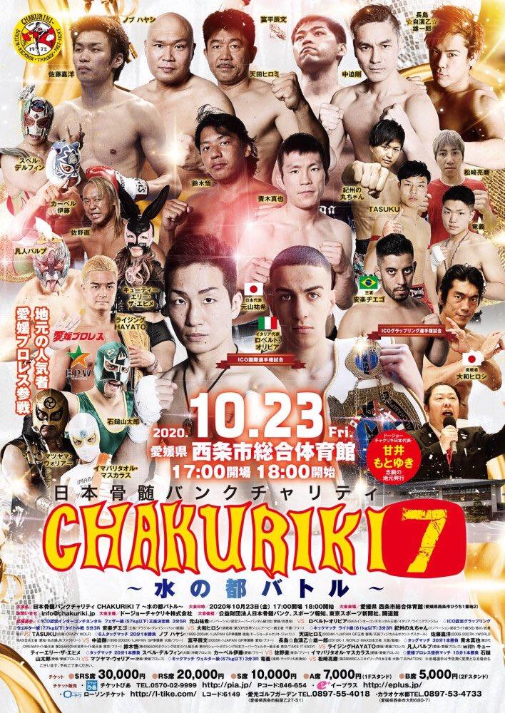 2020年10月愛媛県西条市に チャクリキが上陸します。 格闘オリンピックの様な大会 「チャクリキセブン」 是非、一緒に観戦に行きましょう! チケットは、気軽にお問合せください また大会ポスターを掲示して頂ける店舗様 募集しております。 #格闘技 #プロレス https://t.co/0dew4CONq5