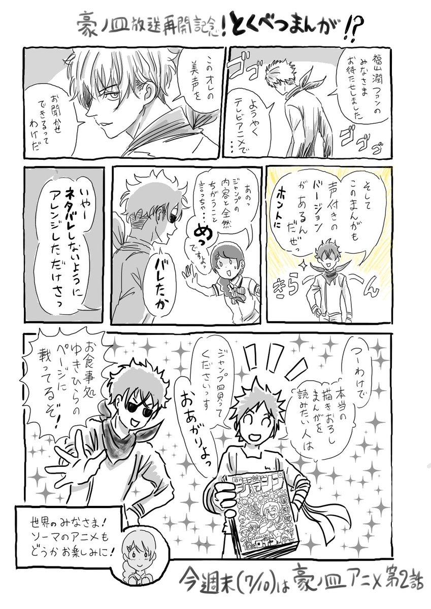 週刊少年ジャンプ最新号発売‼️ 久々に『食戟のソーマ』の漫画が載ってます❗️ アニメ『豪ノ皿』放送再開記念の描き下ろし❗️ 附田先生、佐伯先生、ありがとうございます❗️ そのまま載せられないので再現してみましたw