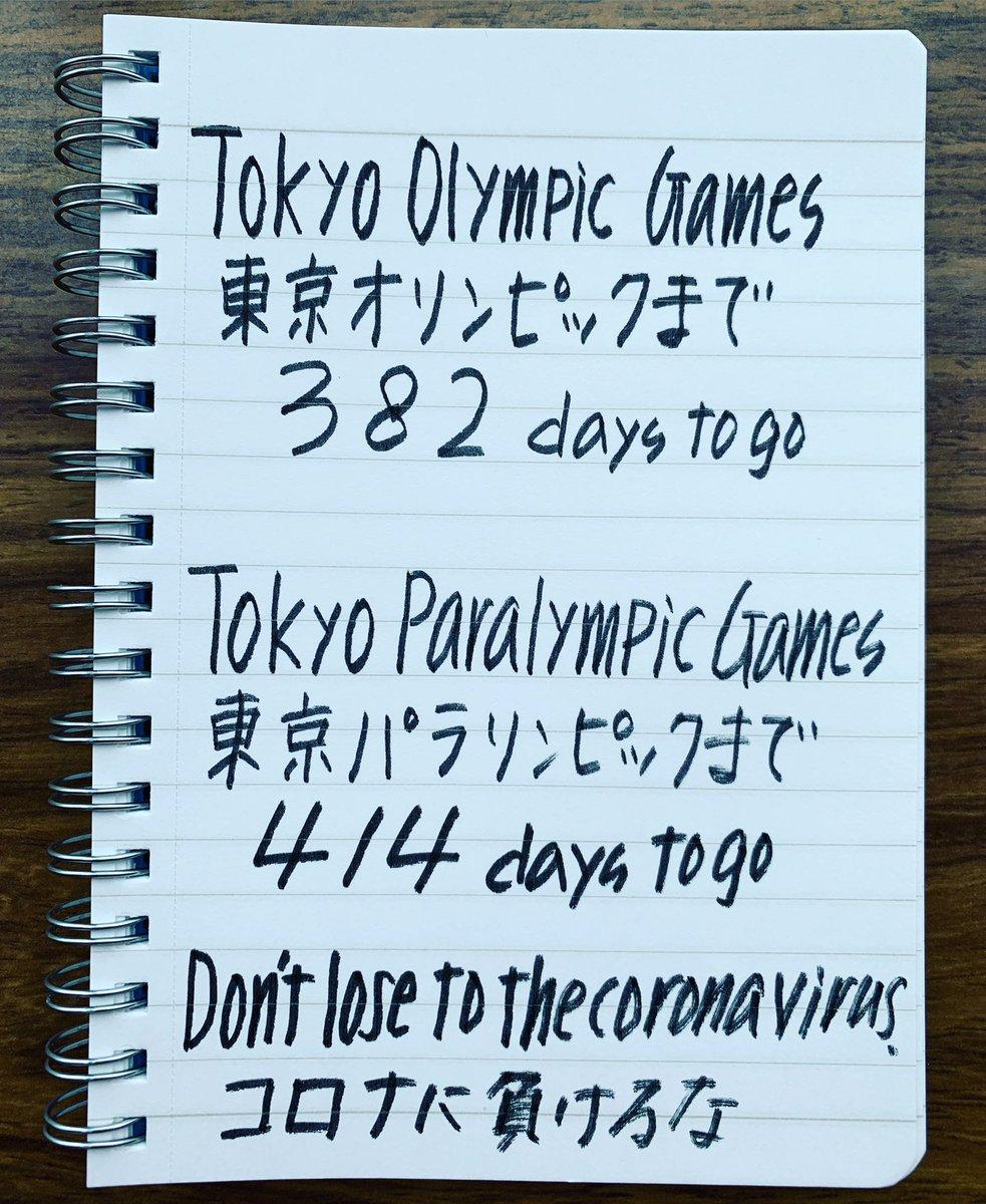 #RWC2019 #rugbyworldcup #rugby #rugby7s  #ラグビーワールドカップ2019 #ラグビー #セブンズ #オリンピック #パラリンピック #Tokyo2020 #TokyoOlympic #TokyoParalympic  #2020 #Paralympic #Olympic #東京 #京都 #Tokyo #Kyoto #Don'tlosetothecoronavirus #コロナに負けるな https://t.co/zRUcZLiGAy