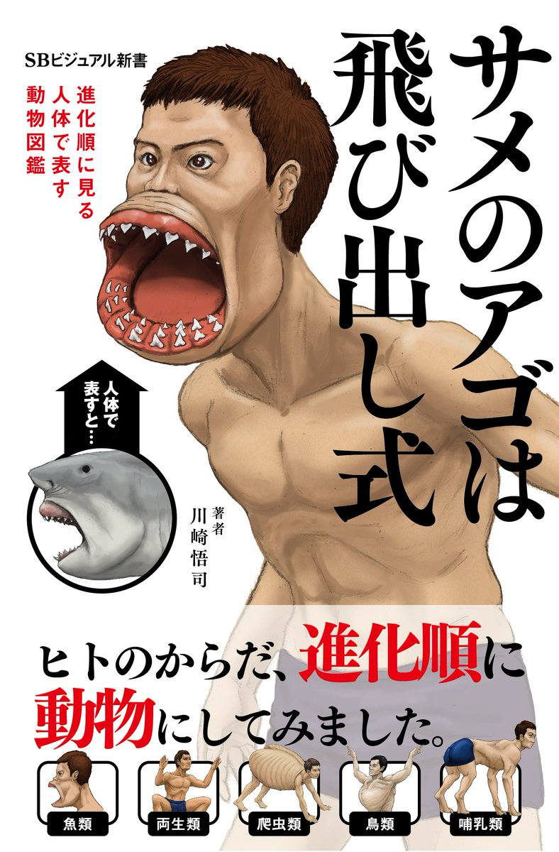 ねとらぼさん(@itm_nlab)に記事にして頂きました!!  『サメのアゴは飛び出し式』、発売まであと約1ヶ月です!!  #サメのアゴは飛び出し式 #カメの甲羅はあばら骨 #川崎悟司