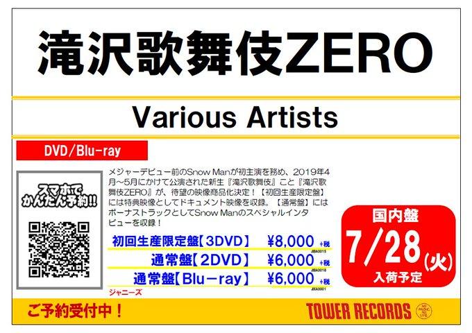 限定 盤 zero 初回 歌舞 伎 滝沢