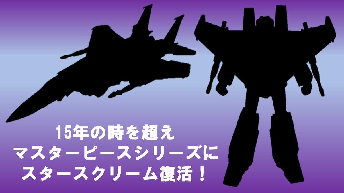 \祝!トランスフォーマー日本展開35周年!/本日2020年7月6日は「戦え!超ロボット生命体トランスフォーマー」の放送が日本で始まってちょうど35周年です!皆様の応援のおかげです!誠にありがとうございます!記念に新情報を発表します!画像をご覧ください!#トランスフォーマー#Transformers