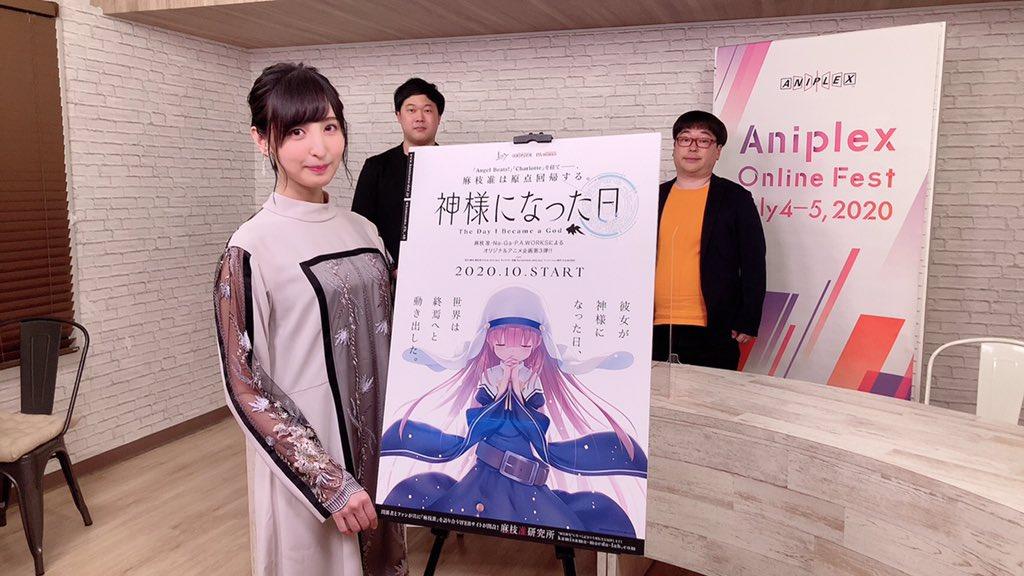 【ありがとうございました!】「#AniplexOnlineFest」にて「#神様になった日 」の特別番組をご覧頂いた世界中の皆様、ありがとうございました!10月からの放送へ向け、今後とも「神様になった日」を宜しくお願いします!#AOF2020