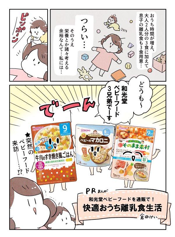 🌸和光堂・アカチャンホンポのPRです🌸和光堂商品をいただき、和光堂ベビーフードで離乳食めっちゃ楽になって最高~!!という漫画を描きました☺️アカチャンホンポさんのネット通販で購入できるよ!#PR #和光堂 #アカチャンホンポ  #離乳食