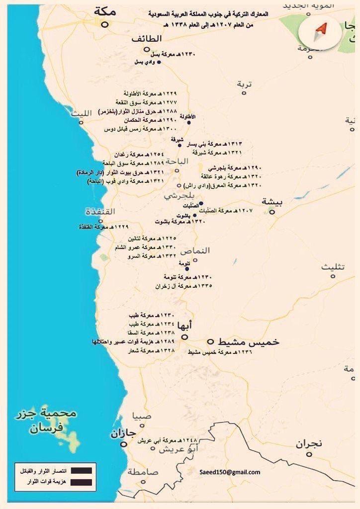 تاريخنا العظيم On Twitter خريطة توضح المعارك التي وقعت جنوب المملكة بين أبناء القبائل والأتراك ويتضح أن 50 منها كانت في منطقة الباحة وتوزعت الـ 50 الأخرى على مناطق عسير و