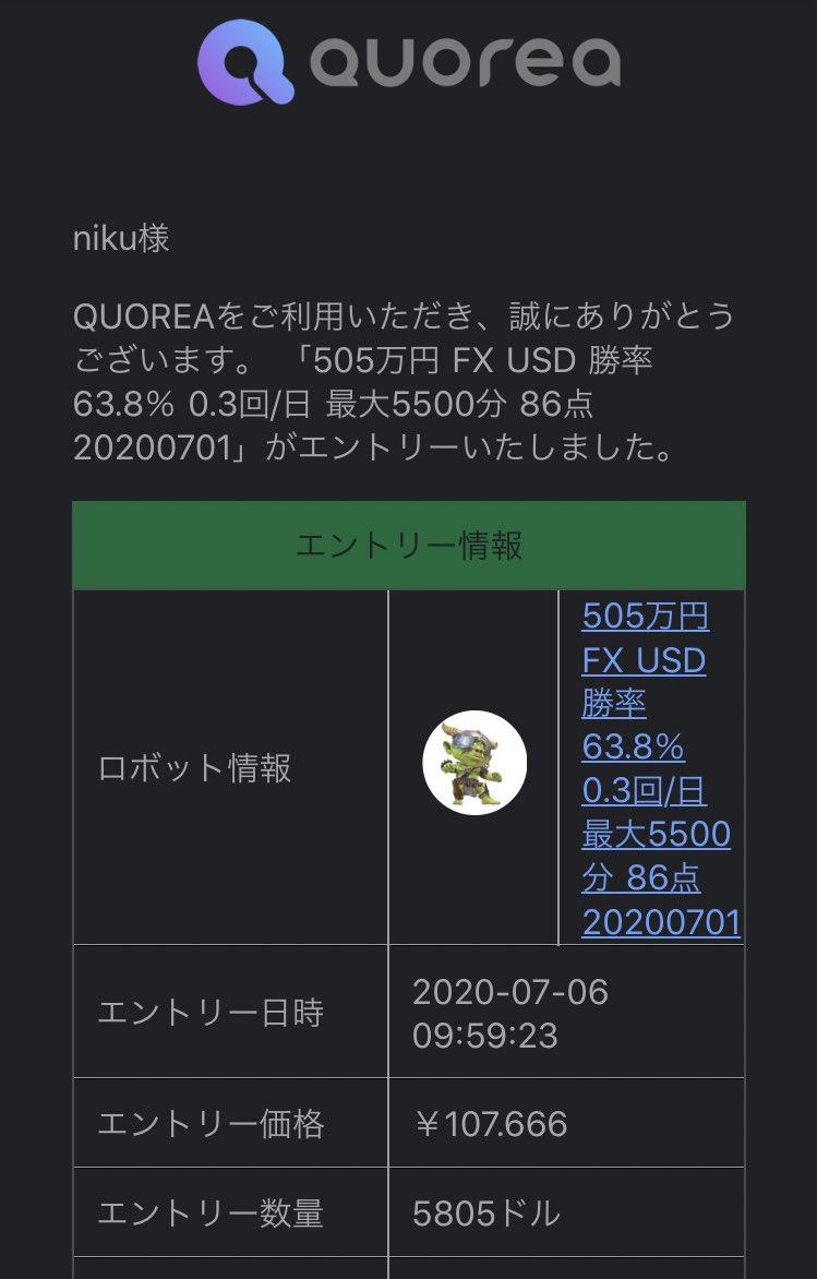 新しく始めた#QUOREAただいま検証稼働中💁🏻♀️7月いっぱい最低資金とされている25万円動かしてみます。EA系は大好きなので、久しぶりのワクワク感。仮想通貨では有名どころなので、期待してます🙄💰通知ONにしてるとこんなメール📧が届きます。