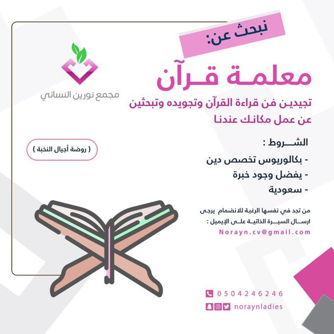 مطلوب ( معلمة قران ) فى مجمع نورين النسائي بمدينة #الرياض   للتقديم من خلال إرسال السيرة الذاتية على البريد الإلكتروني: Norayn.cv@gmail.com   #وظائف_نسائيه #وظائف_الرياض #وظائف  @NoraynLadies