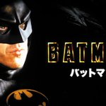 Image for the Tweet beginning: ◎バットマン  1989年のやつ ずっと見たかったけど なかなか見る機会がなかったから やっとこれ見る  #映画 #バットマン #UNEXT