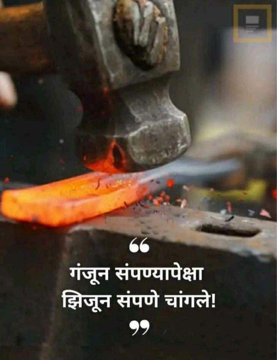 🏹 जय महाराष्ट्र ! 🚩 #WarAgainstVirus #StayHome 🏠 #StaySafe 🏡  #MissionBeginAgain https://t.co/8pRrBeFV8t