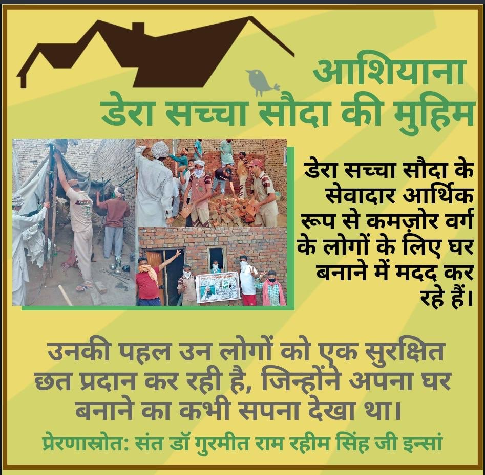 "#GiftOfHome with inspiration from Revered Saint Dr @Gurmeetramrahim Ji Insan Dera followers gift Home to poor & needy free of cost. In a world where people suffer for food, Dera followers gives Shelter as ""Aashiyana"" to needy for lifetime, this initiative launched by Dr MSG.pic.twitter.com/A9ClGKtOeT"