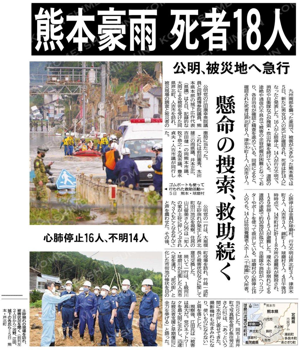 九州南部を襲った豪雨。道路の途絶や通信の不具合で被害の全容把握が困難な状況が続いています。  江田衆院議員@eda_yasuyuki  「党のネットワークを最大限に生かし、迅速な被災者支援と早期復旧に全力を挙げる」  #公明新聞電子版 2020年07月06日付  https://t.co/Ud3RDh9BbE https://t.co/w2WSks9B6S