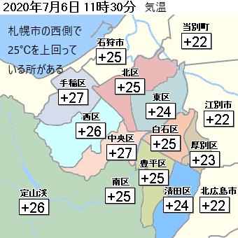 札幌 中央 区 天気