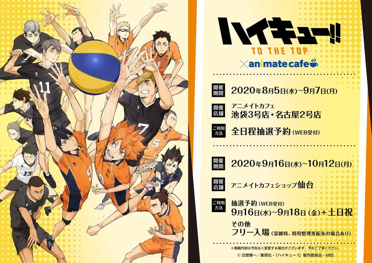 アニメイトカフェにて『ハイキュー!! TO THE TOP』第二弾のコラボカフェが開催決定!夏のレジャーを楽しむ烏野高校と稲荷崎高校の新規描き下ろしイラストも登場!コラボの詳細はこちら⇒#ハイキュー #hq_anime