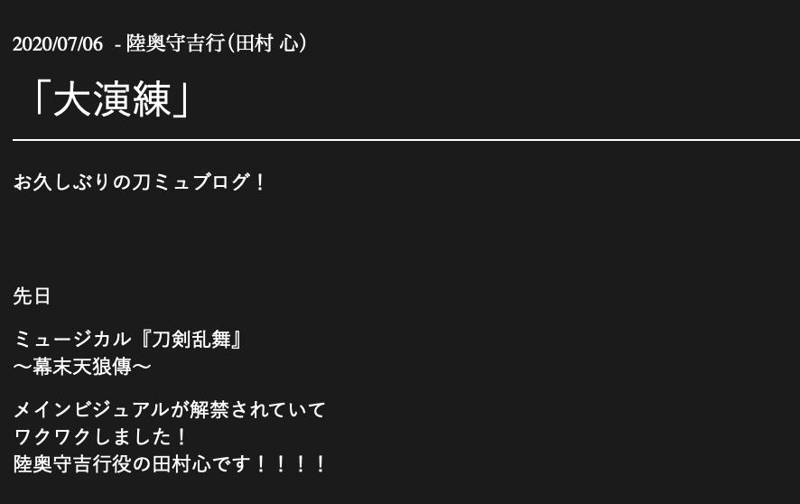 【公式ファンサイト】陸奥守吉行(田村 心)キャストブログを更新しました!ブログの全文は、ファンサイト内「CAST BLOG」からご覧ください!
