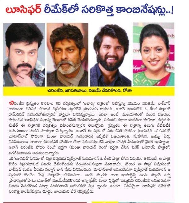 Tollywood updates  New combinations in talks for #Lucifer Telugu Remake.  #VijayDeverakonda to Reprise #Prithviraj role.  #Jaggubhai as Villian & #Roja as sister for #Chiranjeevi   #VD10 #Acharya #Chiru152 #MegastarChiranjeevipic.twitter.com/cUX28bd75r