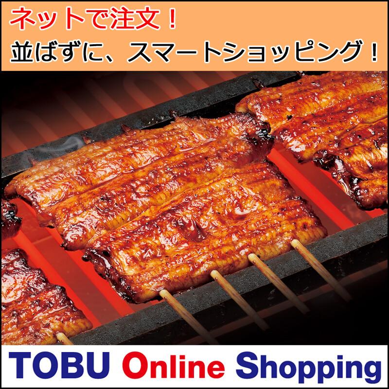 東武オンラインショッピング