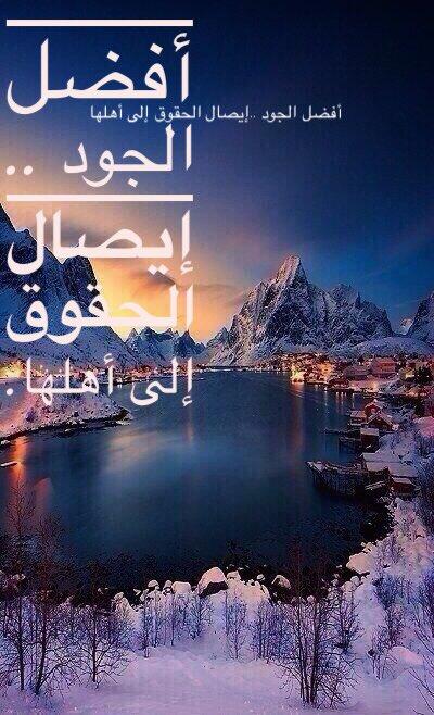 أفضل الجود .. إيصال الحقوق إلى أهلها.  لاتترك في عنقك دين لاحد مادمت قادر على رد الدين او اطلب من يسامحك   #صباح_الخير #السعودية https://t.co/3trWf8uBUR