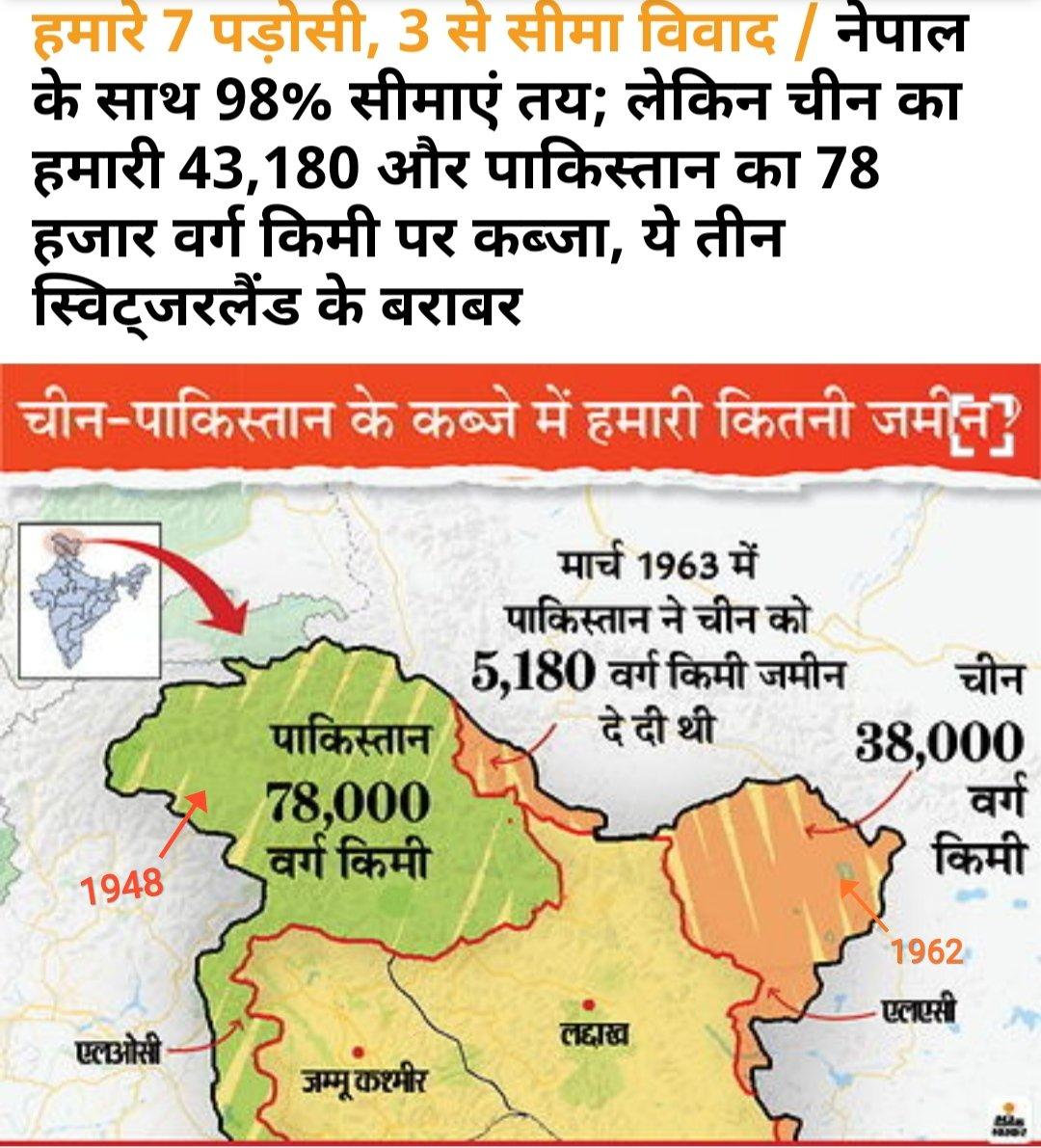 PoK 78000 sq/km + Shagsgam Valley 5,180 sq/km+ Aksai Chin 38,000 sq/km = 1 लाख 21 हज़ार 180 वर्ग किलोमीटर।गलवान का हिसाब मांग रहे इसका हिसाब कब देंगे? @INCIndia @BJP4India @JM_Scindia @rajneesh4n @RahulGandhi @PMOIndia @ManishTewari @RSSorg @ShivSena @amitjogi #chinaindiaborder https://t.co/qPghsampAY