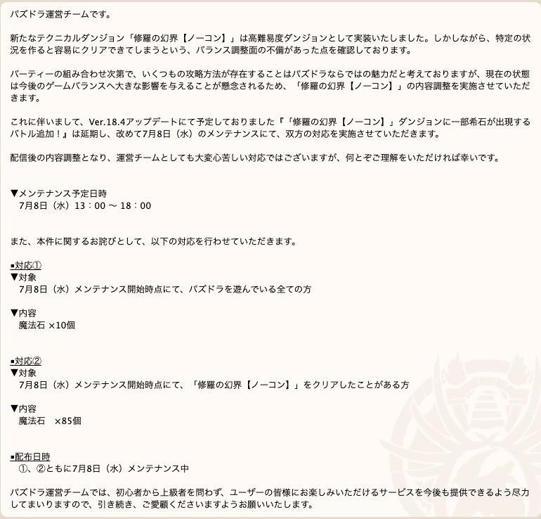 ま、ま、ま、魔法石85個だと…(ŏ﹏ŏ。)グヌヌ…水曜日までに修羅の幻界クリアしましょう!!!!絶対に!!!!!#パズドラ