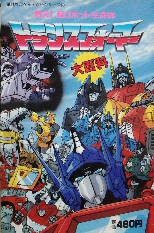 35周年おめでとうございます!#Transformers #トランスフォーマー