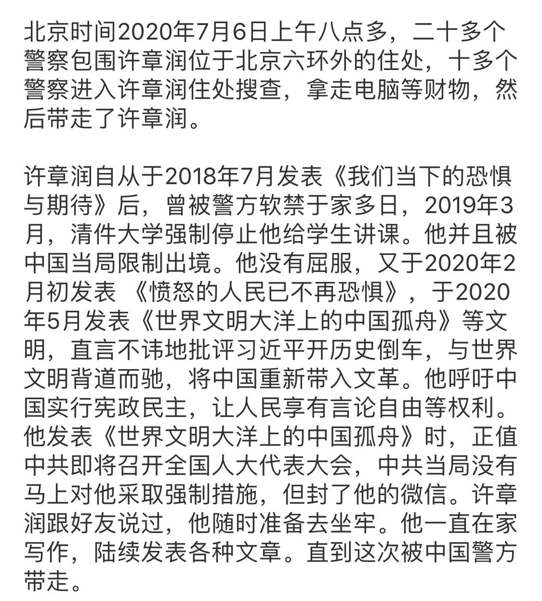 """BREAKING via Geremie Barmé @chinaheritage: """"Friends in Beijing report that this morning, local time, Professor Xu Zhangrun was formally detained. Some ten police vehicles and dozens of police officers were involved in the operation."""" More details: https://t.co/d1s2EaXwU4"""